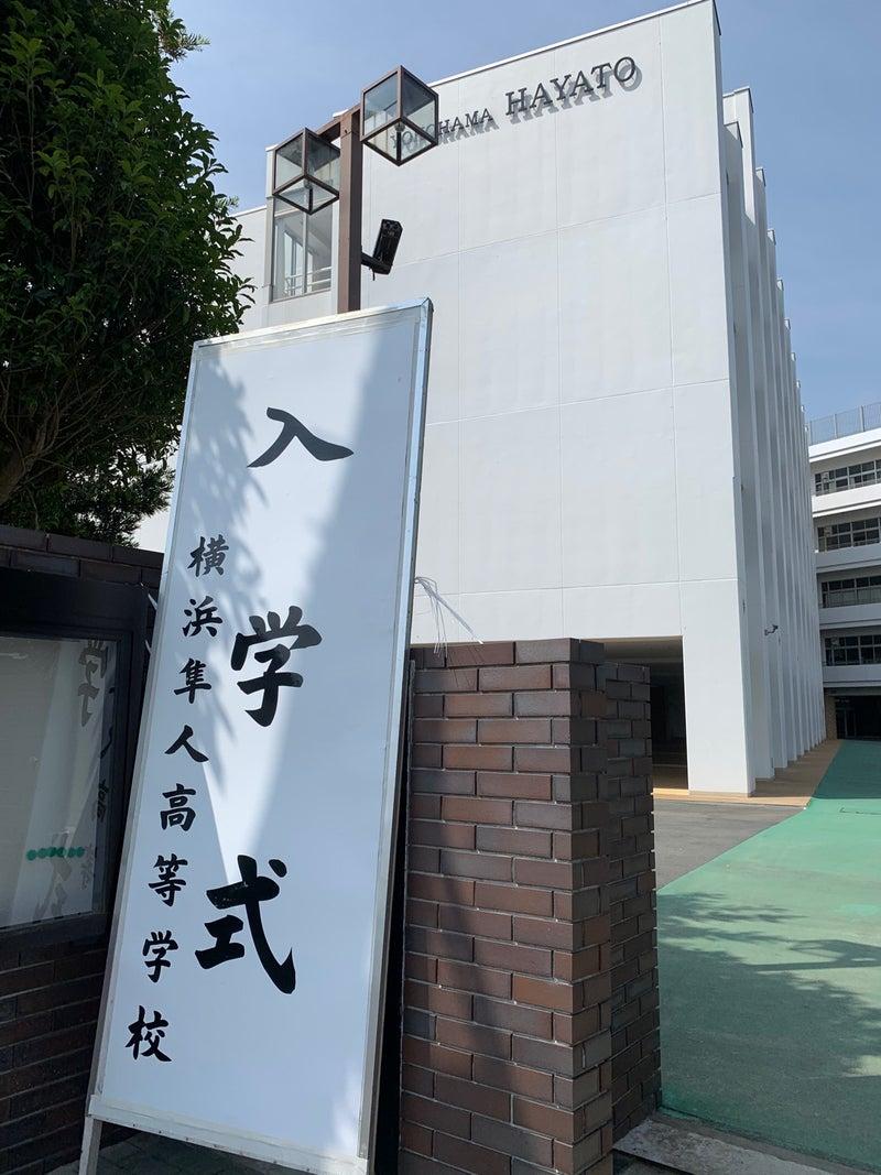 隼人 高校 横浜