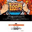 チェジュのセール終わったけど、航空券は1500円ミ(ノ_ _)ノ=3 ドテッ!