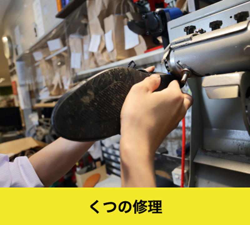 靴修理北九州遠賀靴修理合鍵スペアキー時計電池交換プラスワンゆめタウン遠賀店