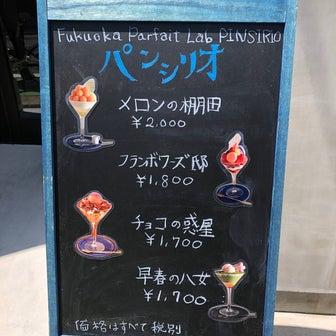 【唐人町スイーツ】オシャレすぎるパフェ屋さん 大人気のパンシリオ
