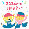 3期目突入〜!!!の画像