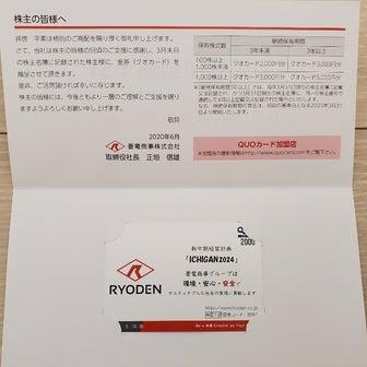 初取得の菱電商事からクオカード、杉田エースは申込み必要!