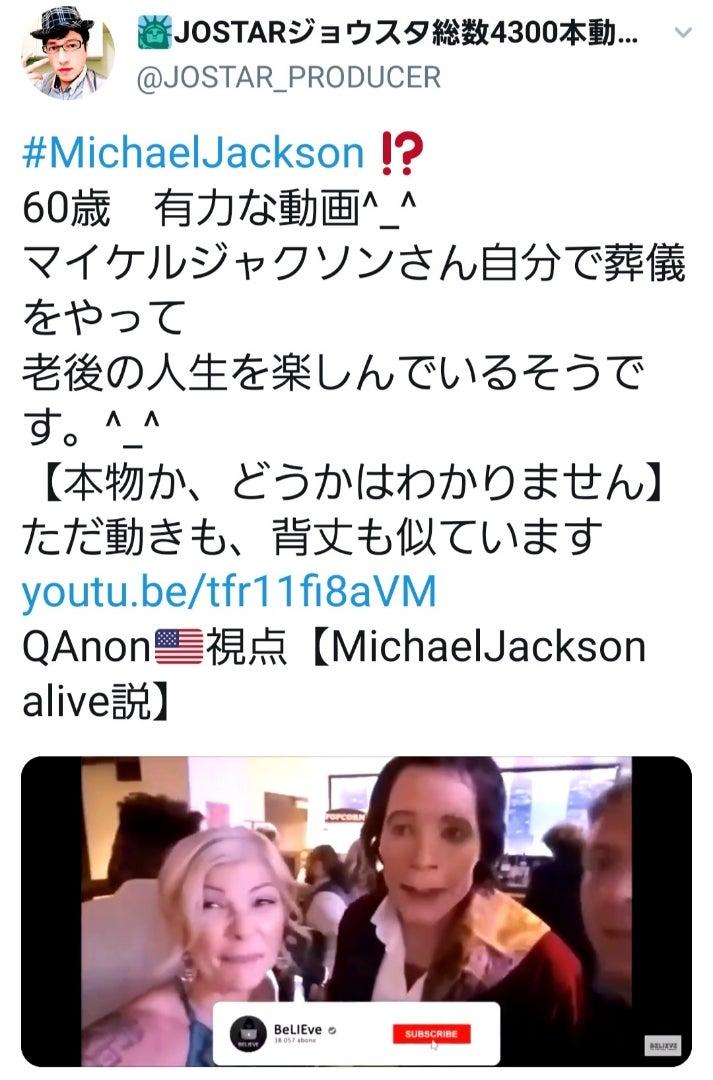 生き てる ジャクソン マイケル