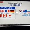 G7に韓国も入るかもしれない件について、韓国人先生がコメント
