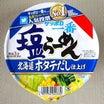 【6/1発売】サツ1塩らーめんアレンジ 人気1位は北海道ホタテだし仕上げ!