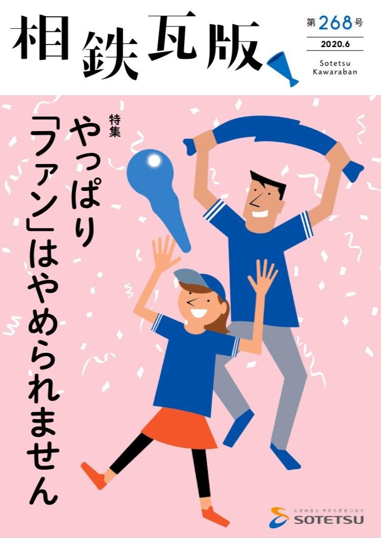 中本千晶さんのインタビュー記事❤️そして、ますっくさんのトップスターぬり絵も公開中