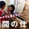コミュニケーションが難しい発達障害の子のピアノレッスンで会話が成立しやすくなる先生の質問の仕方の画像