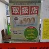 6月15日から浦安市地域応援チケットのご利用が可能です!の画像