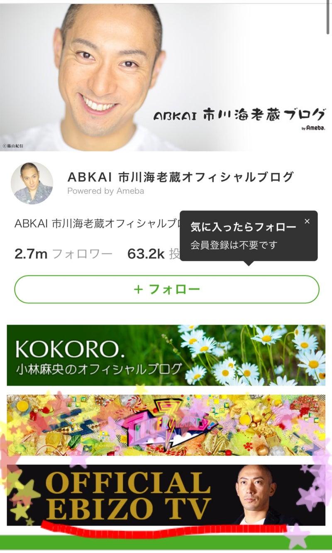 オフィシャル ブログ 海老蔵
