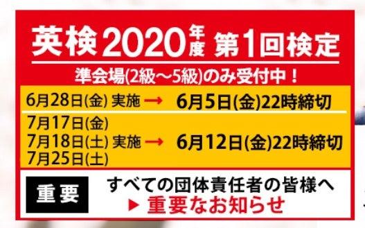 検 申し込み 準 会場 英 <英検 2021年度