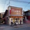 皆川食肉店@西若松