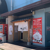 ちばから 郡山店 (福島県郡山市)