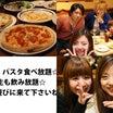 ●町田6.5(金)仕事帰りに是非、一人で食べるより皆で食べた方が良いじゃん★皆でアットホーム