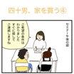 四十男、家を買う(4)