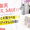 【6月】楽天スーパーセールで買うべき美容アイテム10選!