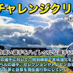 【4年生~2年生】6/16(火)チャレンジクリニック