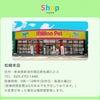 お取り扱い店舗:新潟ミリオンペット松崎店様 小新店様の画像
