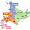 北海道のサイクルツーリズム情報の画像