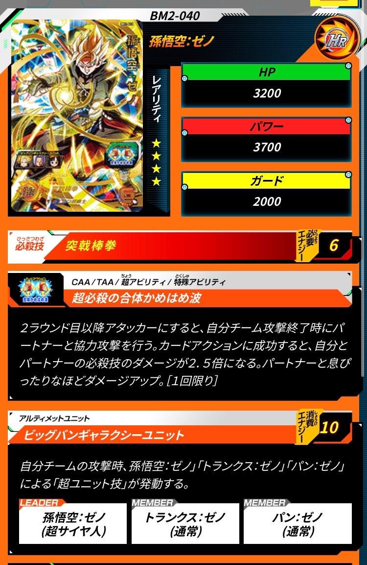 カード 効果 ゼノ