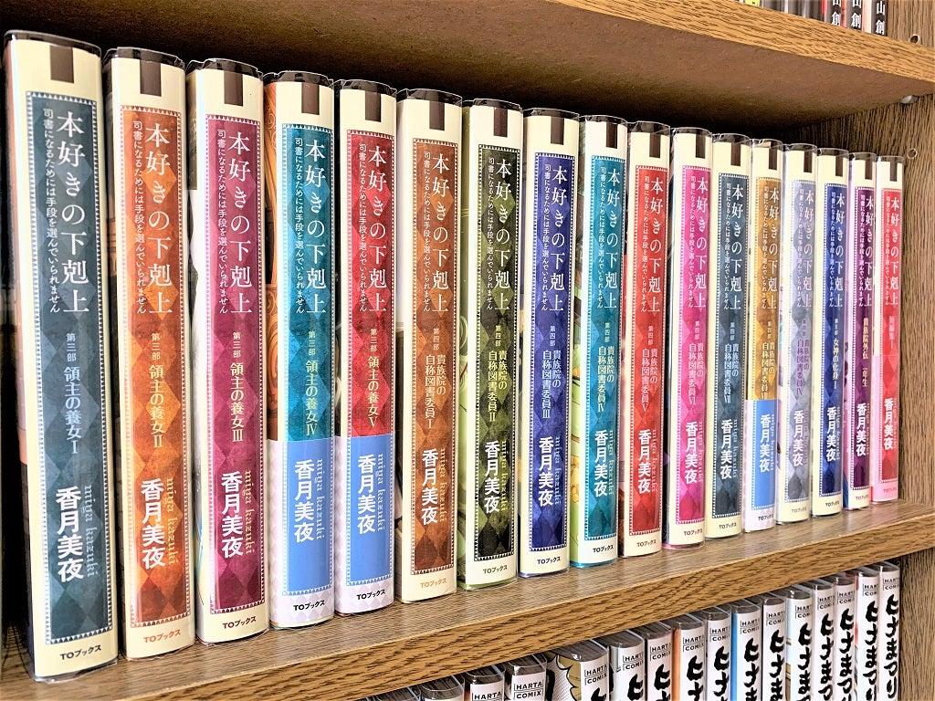小説 の 本 好き 下剋上