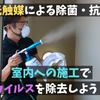 【安心・安全】光触媒による除菌・抗菌を施設へ実施!!の画像