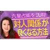 細木かおりチャンネル『六星占術を活用!対人関係が良くなる方法』の画像