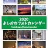 よしかわ観光協会フォトコンテスト始まりました☆の画像