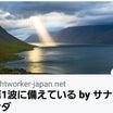 第1波に備えている by サナンダその他