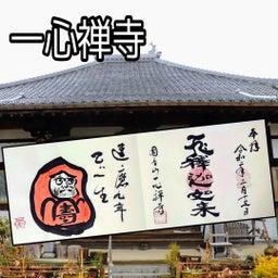 画像 【愛知】龍光山「瑞雲寺」でいただいたステキな【飛びだす御朱印】~追加掲載版~ の記事より 31つ目