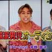 今日の新日本男児と中居は…‥新国際派男児