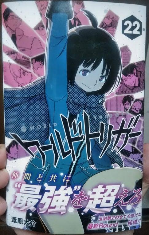 ワールド トリガー 22 巻 発売 日