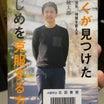 「ぼくが見つけた いじめを克服する方法」岩田健太郎〜その通り!!
