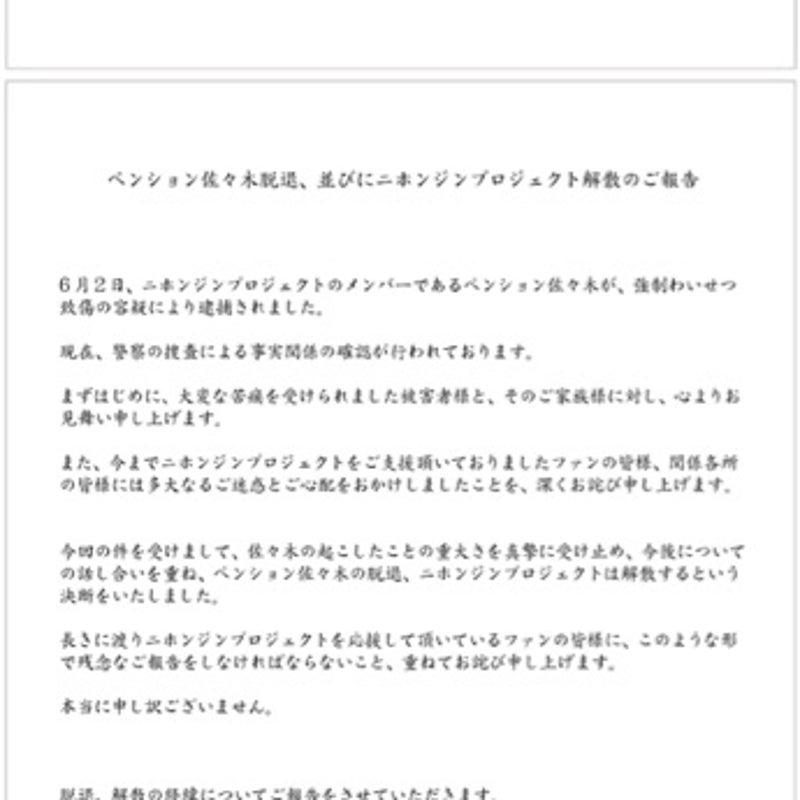 佐々木 ニホンジン ペンション