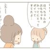 菩薩なお姉ちゃん