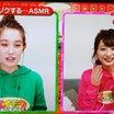 ASMR~♪