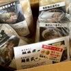 ラーメンお取り寄せ  #麺屋武一オンラインショップ #ラーメンお取り寄せ