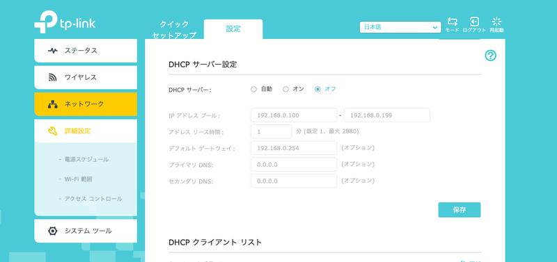 tl-wr940n jp ファームウェア アップグレード