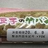 禰豆子の竹パン(鬼滅の刃)(ローソン)の画像
