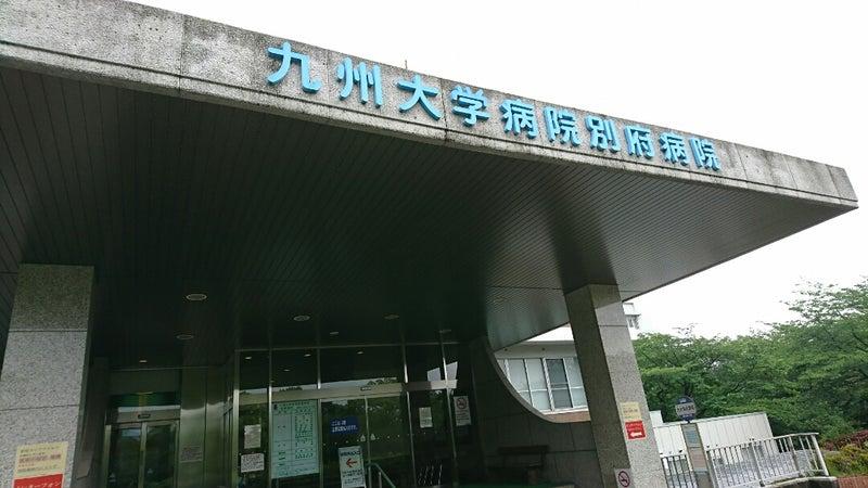 大 病院 九 別府