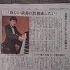 本日の、中日新聞の記事 プロの音楽家としての第一歩を踏み出した 近藤有輝さんの画像