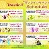Trastic.Fオンラインイベントスケジュール!の画像