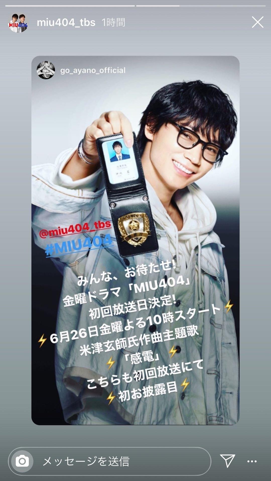日 放送 miu404 初回 綾野剛&星野源「MIU404」初回、息もつかせぬ展開に視聴者大興奮