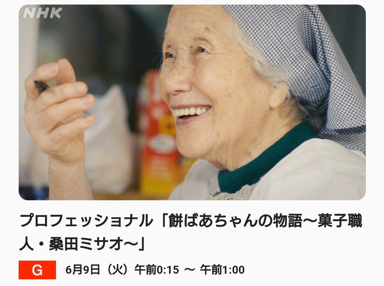 おばあちゃん の 物語 餅