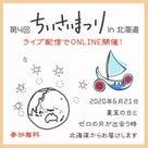 ちいさいまつり北海道☆ライブ配信でオンライン開催へ変更ですの記事より