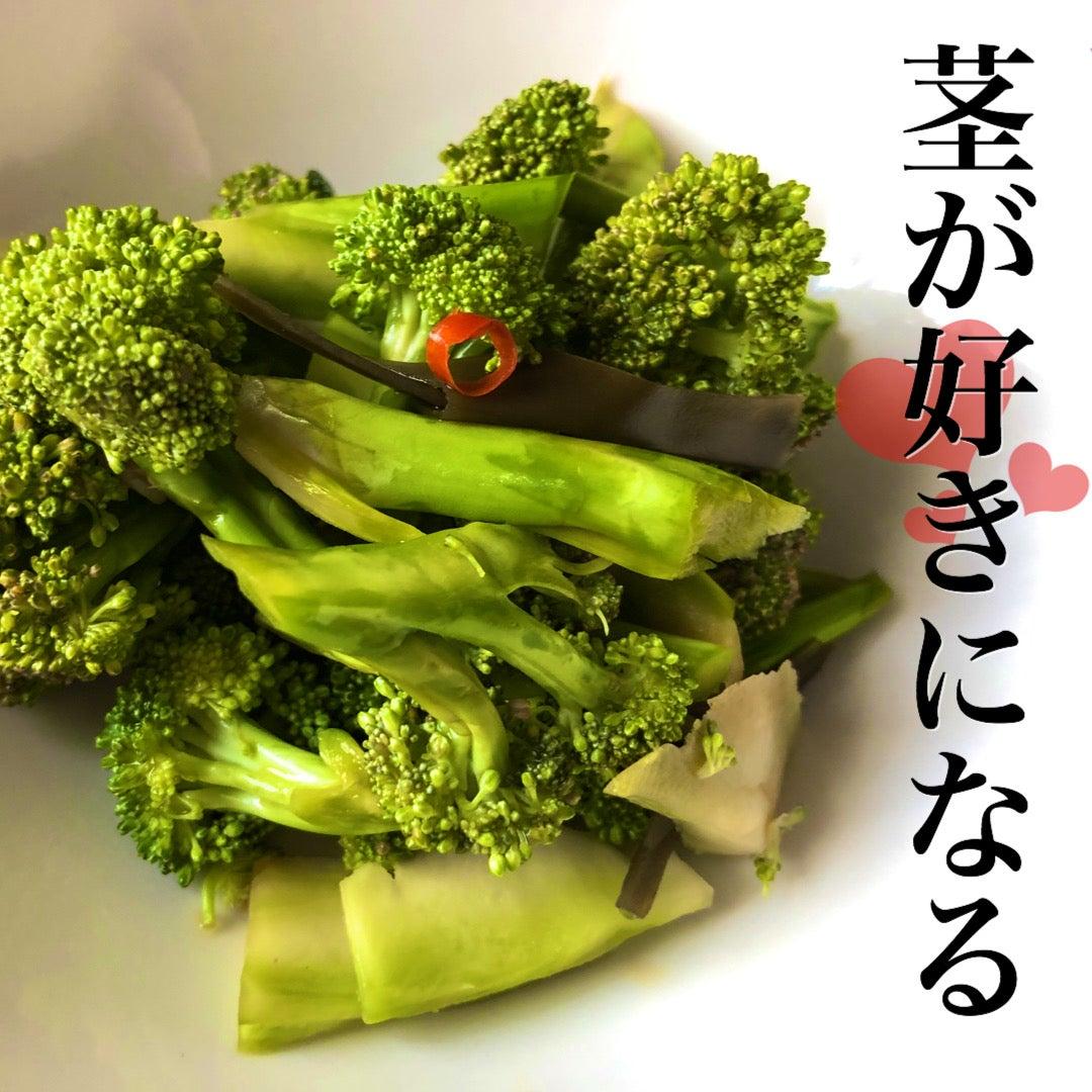 茎 ブロッコリー