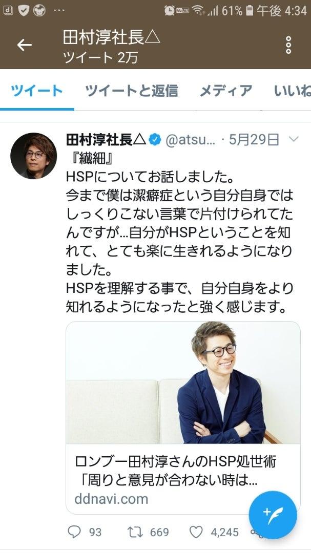 Hsp 田村 淳