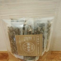 画像 漢方茶 化食妙茶(かしょくみょうちゃ) 10包 の記事より