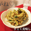 最高に美味しいがね♡鹿児島郷土料理動画レッスン!の画像