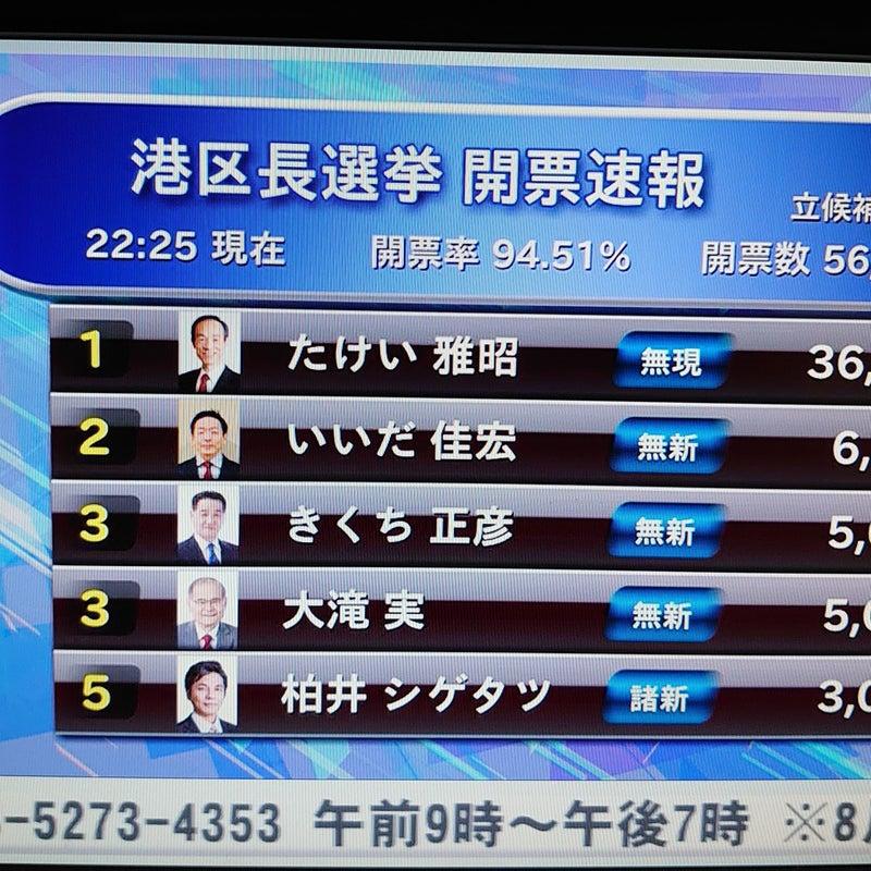 港 区長 選挙 速報