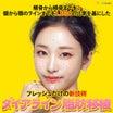 【脂肪移植】10歳若く見える韓国整形の秘訣は?顔の脂肪移植!